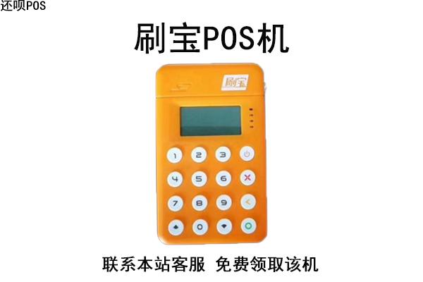 刷宝pos刷信用卡安全吗?是不是正规一清机