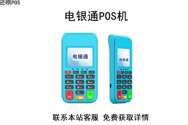 电银通pos机安全稳定吗是一清机吗?