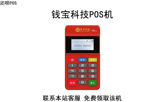 钱宝科技pos机显示交易异常怎么办?